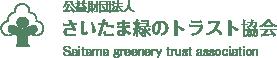 公益社団法人さいたま緑のトラスト協会